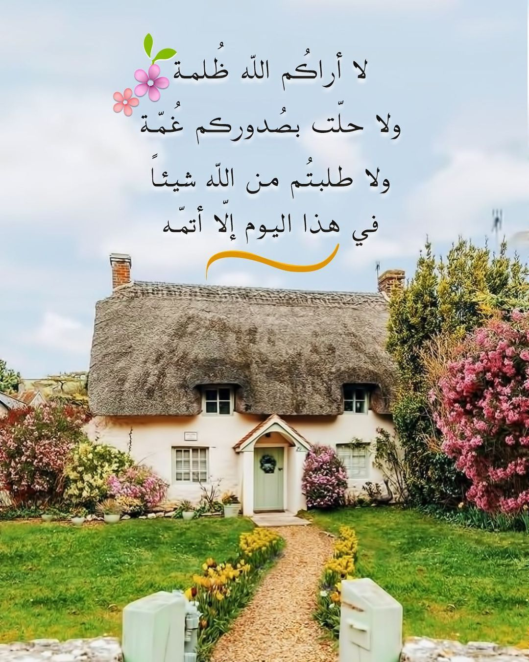 P E A R L A On Instagram لا أراكم الله ظ لمة ولا حل ت بص دوركم غ م ة ولا طلبتم من ال Islamic Love Quotes Cool Pictures For Wallpaper Islamic Pictures