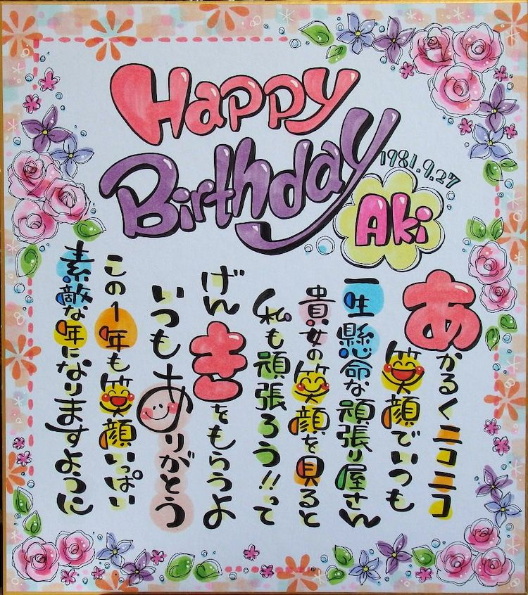 お名前ポエム Happy Birthday 誕生日 カード イラスト バースデーカード 手書き メッセージカード
