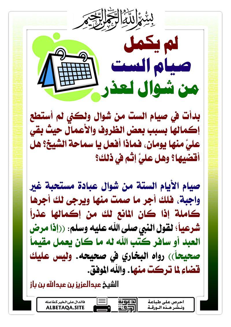 لم يكمل صيام الست من شوال لعذر Ramadan Islam Language