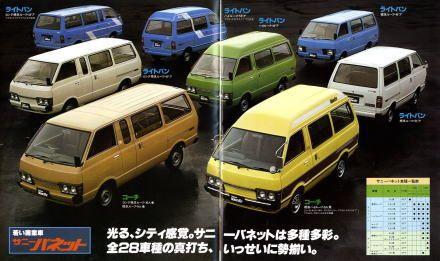Datsun Vanette C20 Datsun Van Nissan
