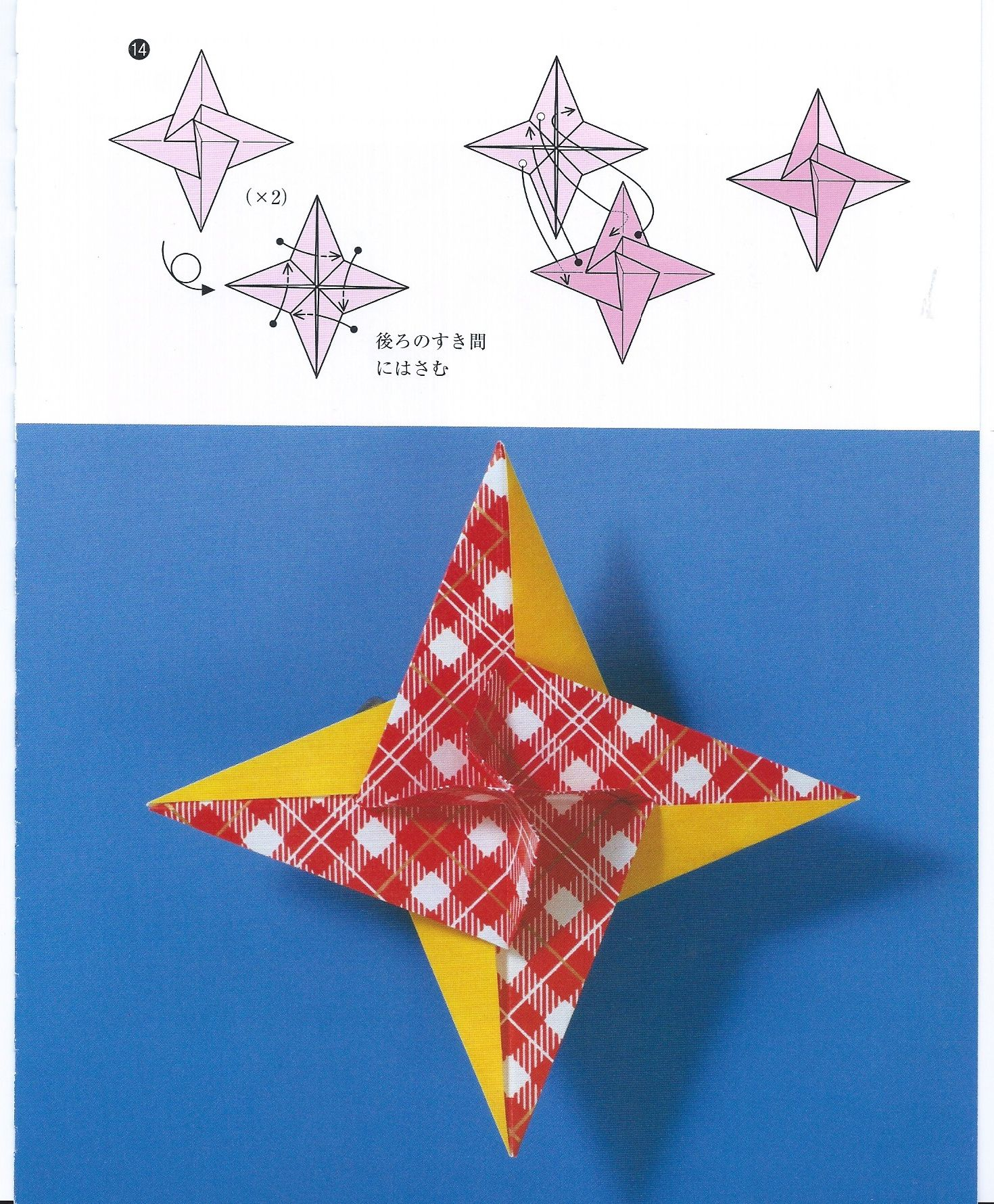 Diagrams for origami twist star by Tomoko Fuse. Page 2 of 2.