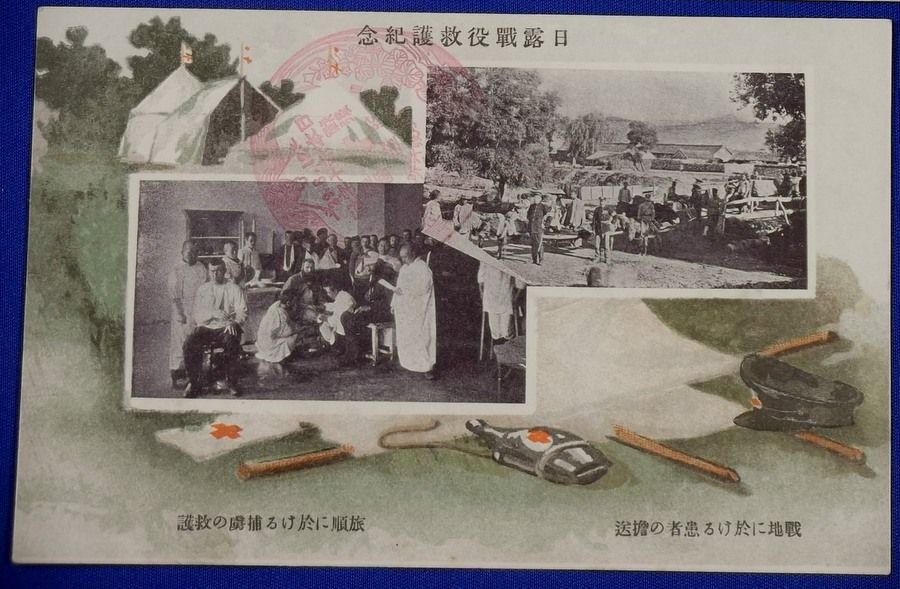 Posterazzi: Russo-Japanese War 1904 Na Japanese Red Cross