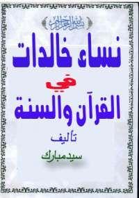 تحميل كتاب نساء خالدات فى القرآن والسنة Pdf مجانا ل سيد مبارك كتب Pdf فى صفحات هذا الكتاب نساء خالدات في القرآن Books Free Download Pdf Books Pdf Download