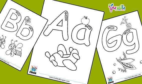 رسومات تلوين الحروف الانجليزية للاطفال تعليم اطفال