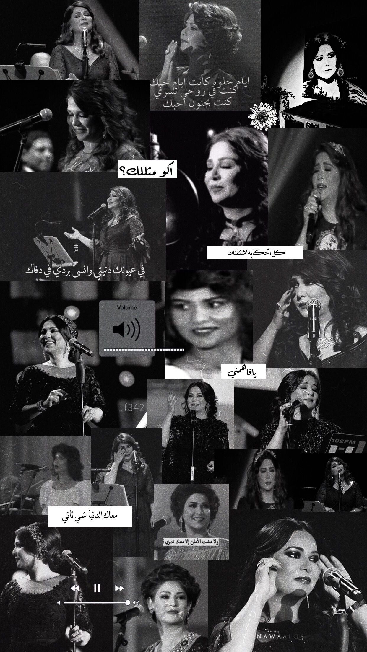 نواليات نوال الكويتيه خلفيات Iphone Wallpaper Quotes Love Love Smile Quotes Beautiful Arabic Words