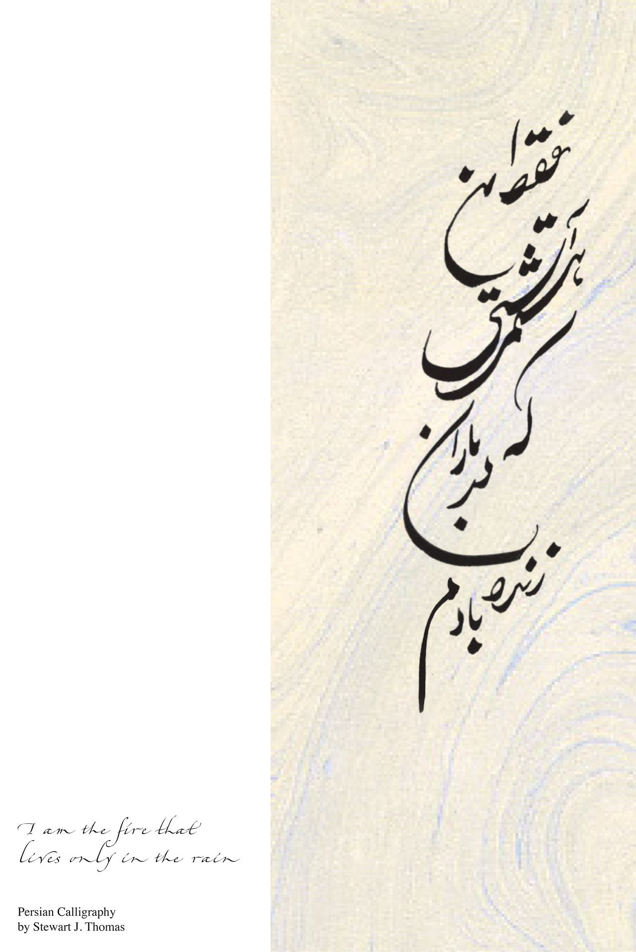 "Persian Farsi translation of ""I am the fire that lives only in the"