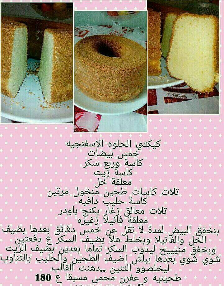كيكه اسفنجيه Arabic Food Food Receipes Food Recipies