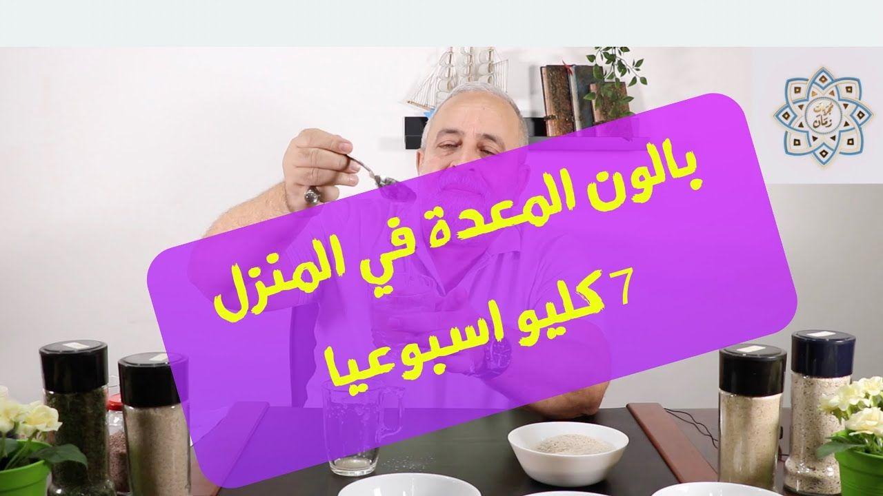 طريقة عمل بالون المعدة بطريقة منزلية آمنه تماما وتنقص الوزن ٧ كيلو اسبوعيا Youtube English Grammar Diet Plan How To Plan