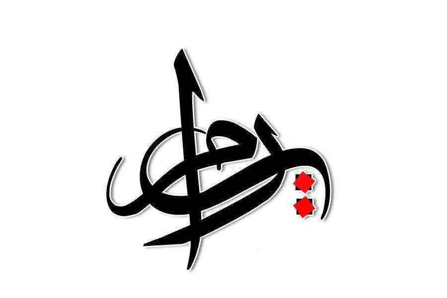 Ramy L رامي Calligraphy Islamic Art Peace Gesture Art