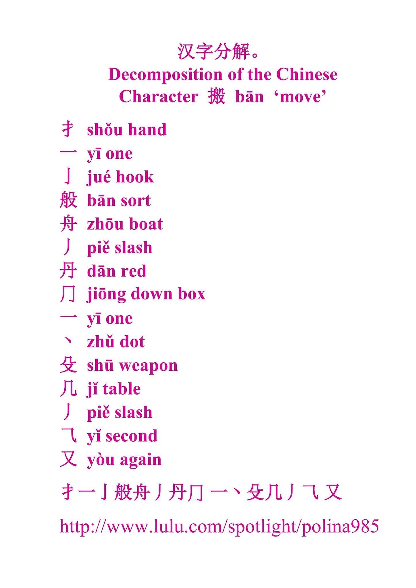 Chinese, Chinese-English, addition, advanced, analysis, arithmetic ...