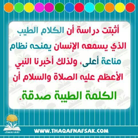 الكلمة الطيبة صدقة Lovely Quote Quotes Truth