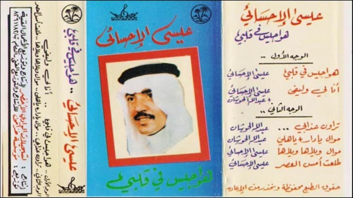 عيسى الاحسائي Book Cover Books Art