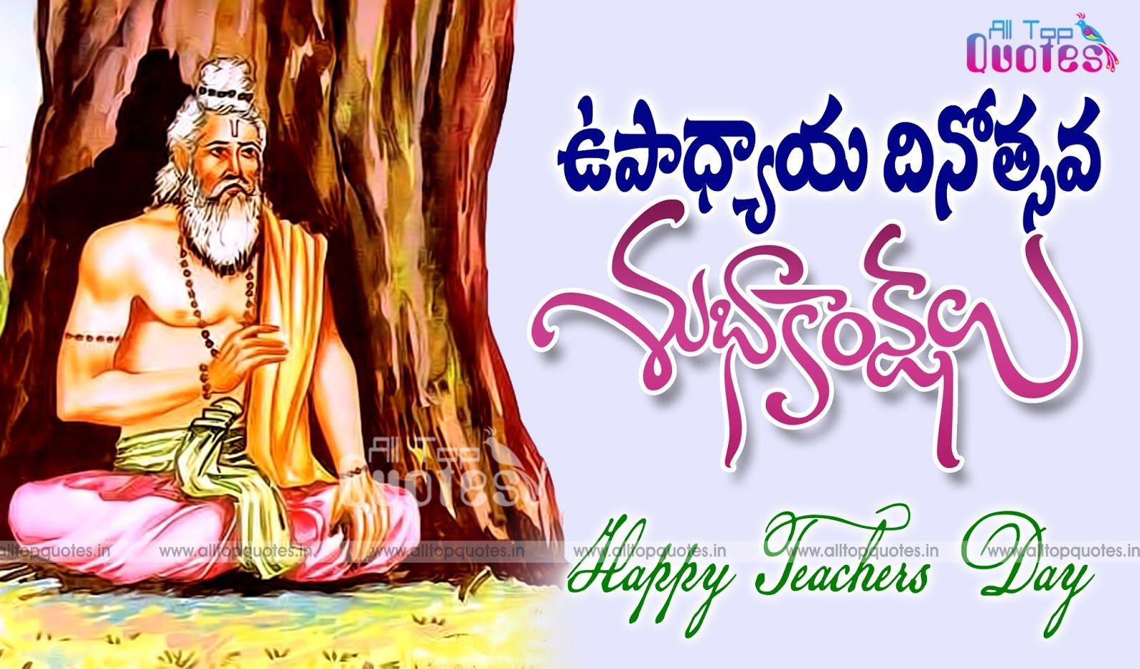 Here Is A Telugu Teachers Day Greetings Happy Teachers Day Greetings In Telugu Teachers Day Card Teachers Day Message Teachers Day Speech