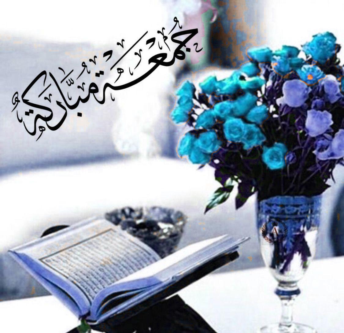 جمعة مباركة Juma Mubarak Jumah Mubarak Jumma Mubarak