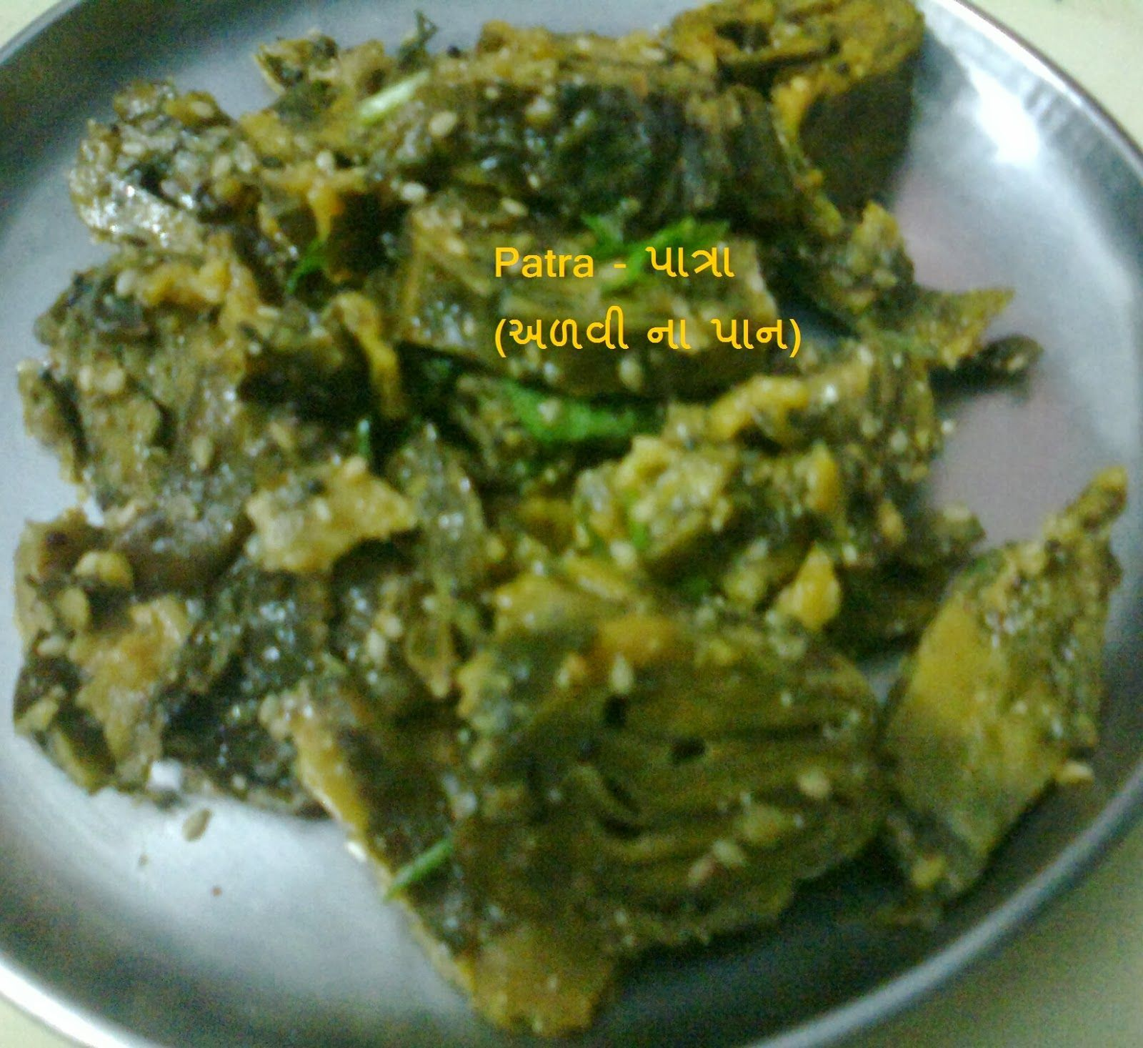 Advi na pan patra recipe in gujarati language mitarecipe advi na pan patra recipe in gujarati language forumfinder Image collections