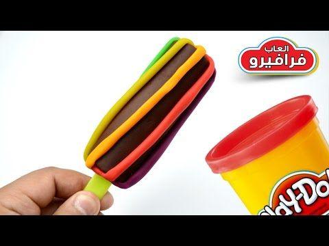 معجون الاطفال تشكيل الصلصال ايس كريم بالوان قوس قزح طين اصطناعي للاطفال بالعربي فرافيرو