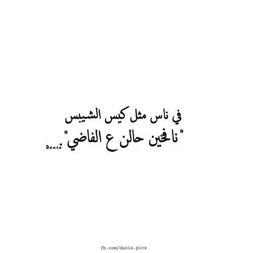 ع الفااااضي Funny Arabic Quotes Talking Quotes Face Quotes