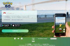昨日日本でも配信が開始されたポケモンGO そのポケモンGOが経済を活性化できるのではないかと注目されているようです ゲームのツールをゲットするには街中にGPSで設置されたポケストップまで出向かないと入手出来ないことからこれを利用して実店舗への集客に利用しようとしているようですね