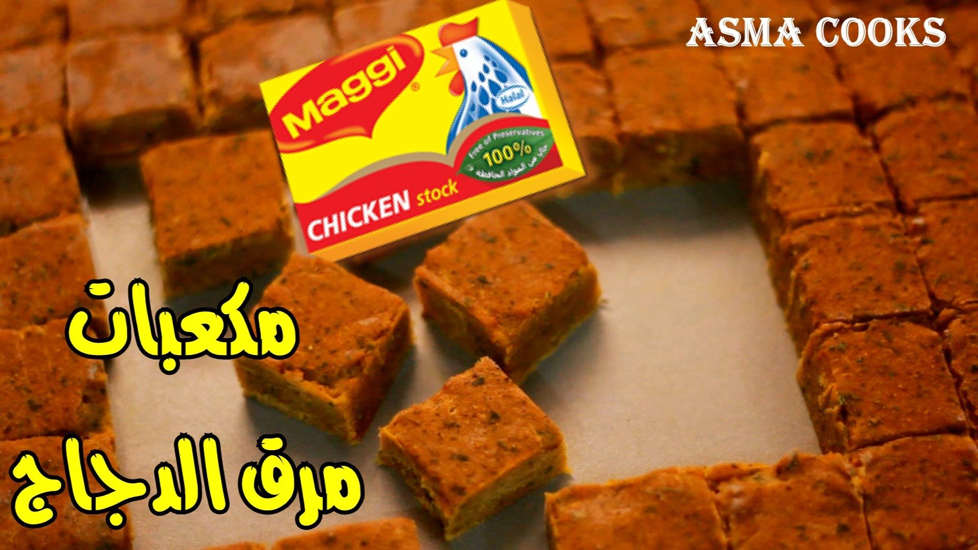 طريقة عمل مكعبات مرق الدجاج ماجي Asma Cooks Youtube Food Cooking Chicken Stock