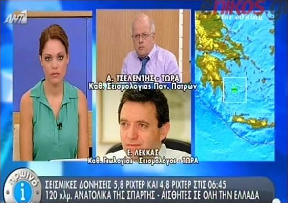 Ελληνικό Καλειδοσκόπιο: ΣΕΙΣΜΟΣ : Ξεχάστε τον, κανένας λόγος ανησυχίας