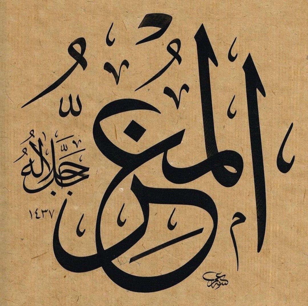 ElMuizzu Celle Celaluhu Islami sanat, Islam hat sanatı