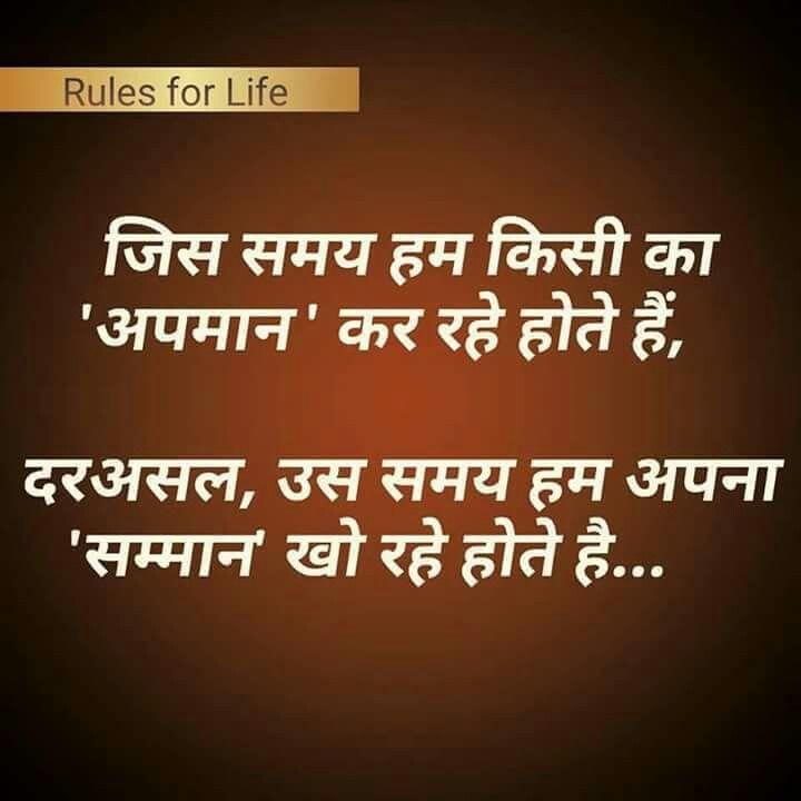 Nice Person Quotes In Hindi: Pin By AnupamaNahar/Ranawat. On ️Hindi Halchal ️