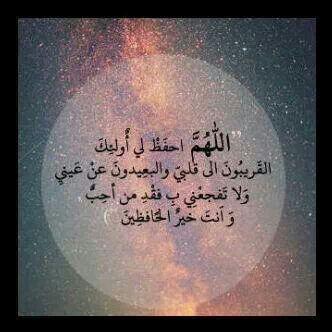 احفظ لي احبتي الحاضرين والغائبين Islamic Quotes Arabic Love Quotes Interesting Quotes