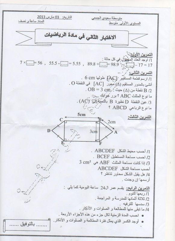 نموذج لاختبار الثلاثي الثاني في الرياضيات 1 متوسط Math Education Abf