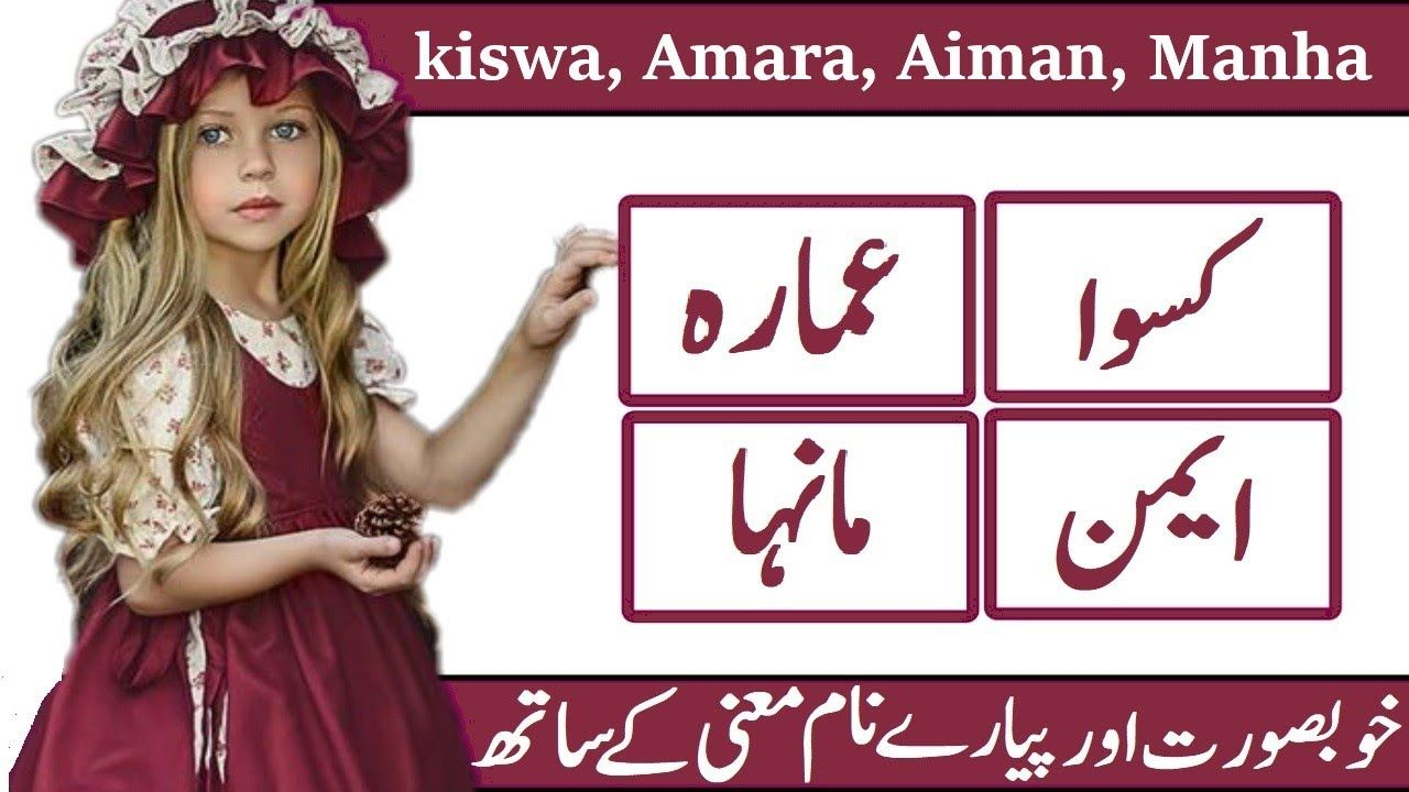 Amara عمارہ Kiswa کسوا Aiman ایمن Manha مانہا Name Meaning In Muslim Baby Names Names With Meaning Baby Names