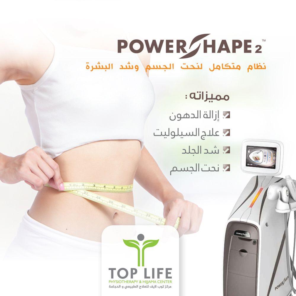 يمكنكم الان التمتع بالقوام المثالي من خلال نظام نحت الجسم وشد البشرة Power Shape Slim Body Body Body Shapers