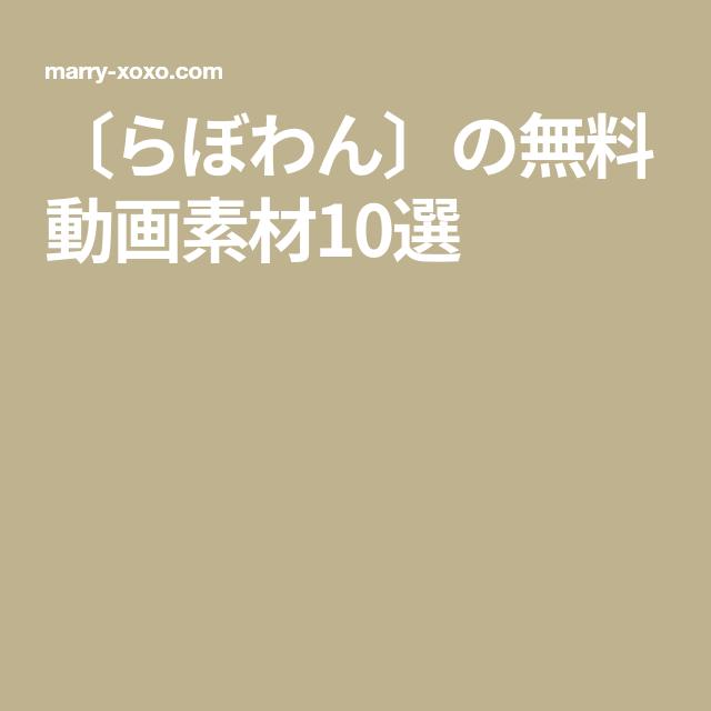 〔らぼわん〕の無料動画素材10選