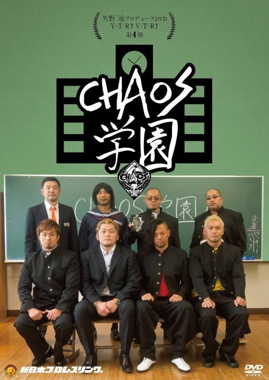 CHAOS #NJPW