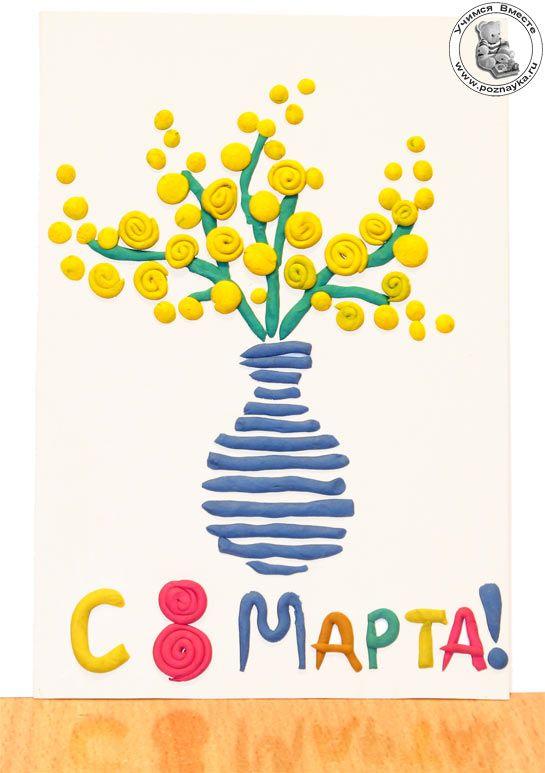 Поделка для детей на 8 марта