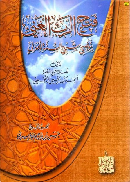 ختمة مصحف التجويد برواية ورش الصفحة رقم 598 Arabic Calligraphy Calligraphy