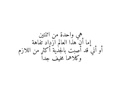 واحده من اثنين Arabic Words Words Image