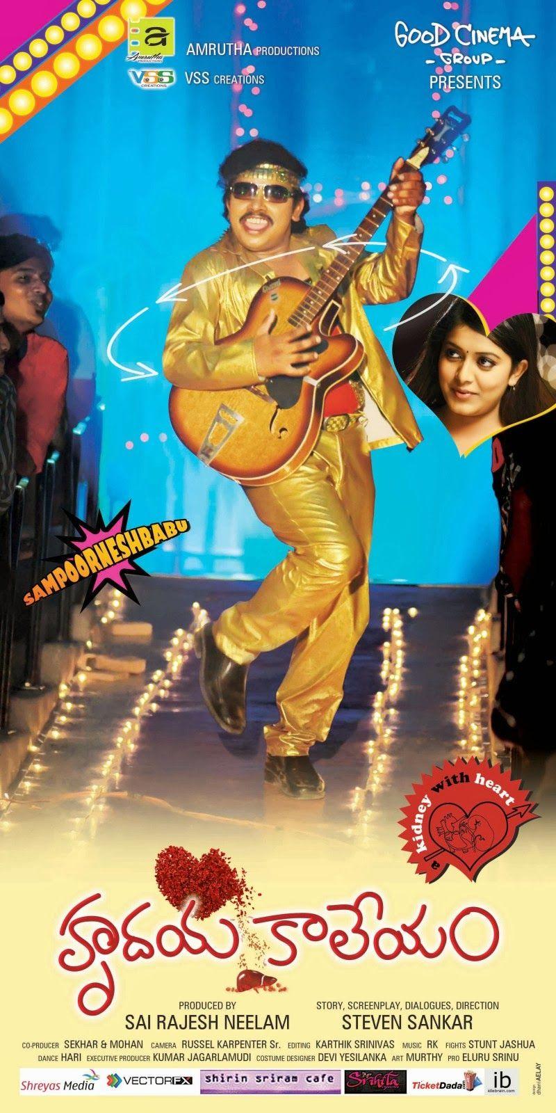 Hrudaya kaleyam movie review by critics hyderabad voice entertainment news telugu cinema news