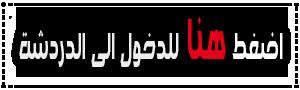 تسجيل الدخول الى شات العرب و شات الخليج او دردشة سعودية لأجل التعارف بين الاصدقاء في انحاء الوطن العربيغرفة دردشة م Gaming Logos Nintendo Wii Logo Nintendo Wii