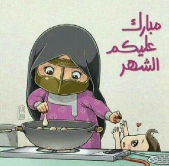 مبارك عليكم الشهر Ramadan Cards Cute Stickers Hypebeast Wallpaper