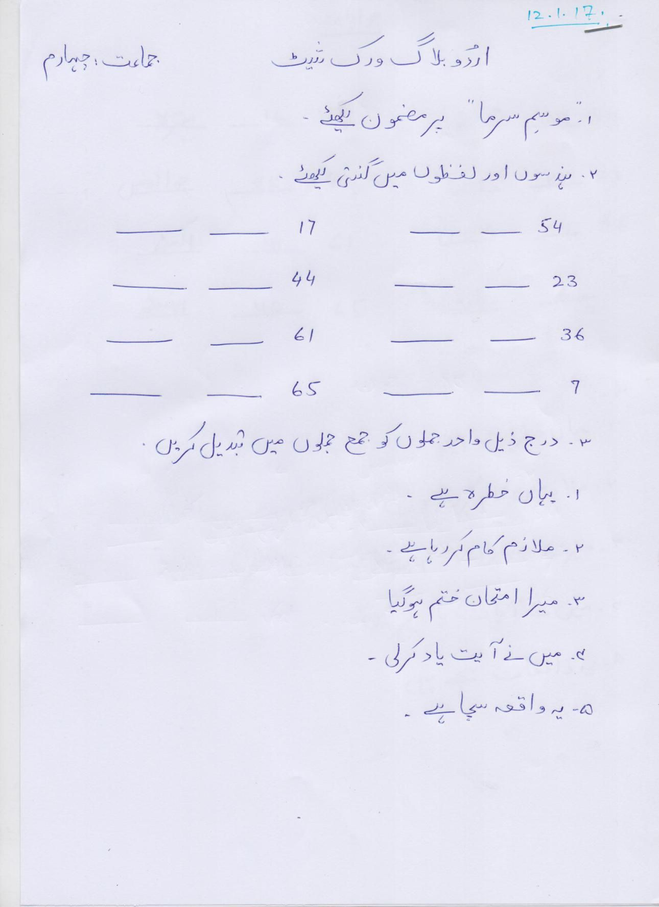 urdu blog worksheet class 4 13 1 17 arabi worksheets for grade 3 worksheets 2nd grade writing. Black Bedroom Furniture Sets. Home Design Ideas