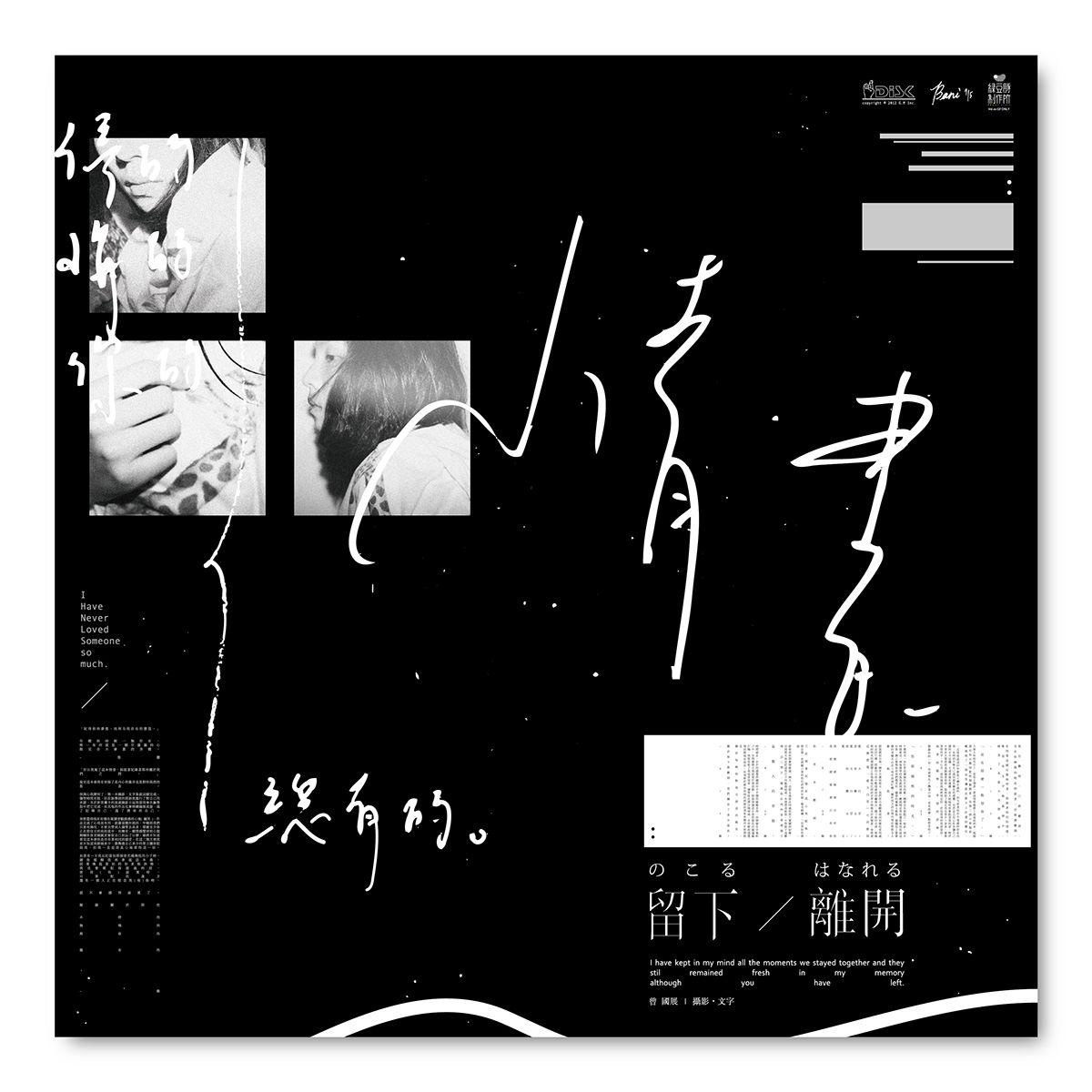情書 |Love letter on Behance