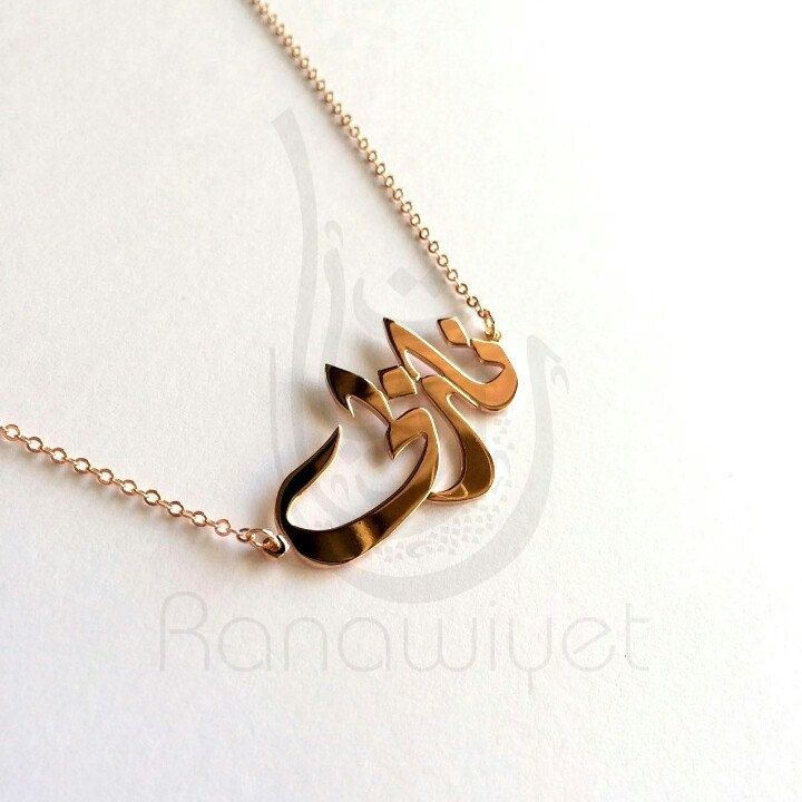 gold plated arabic calligraphy simple name necklace. Black Bedroom Furniture Sets. Home Design Ideas