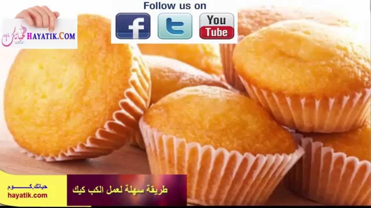 طريقة سهلة لعمل الكب كيك اسهل طريقة لعمل الكب كيك طريقة كب كيك Food Breakfast Muffin