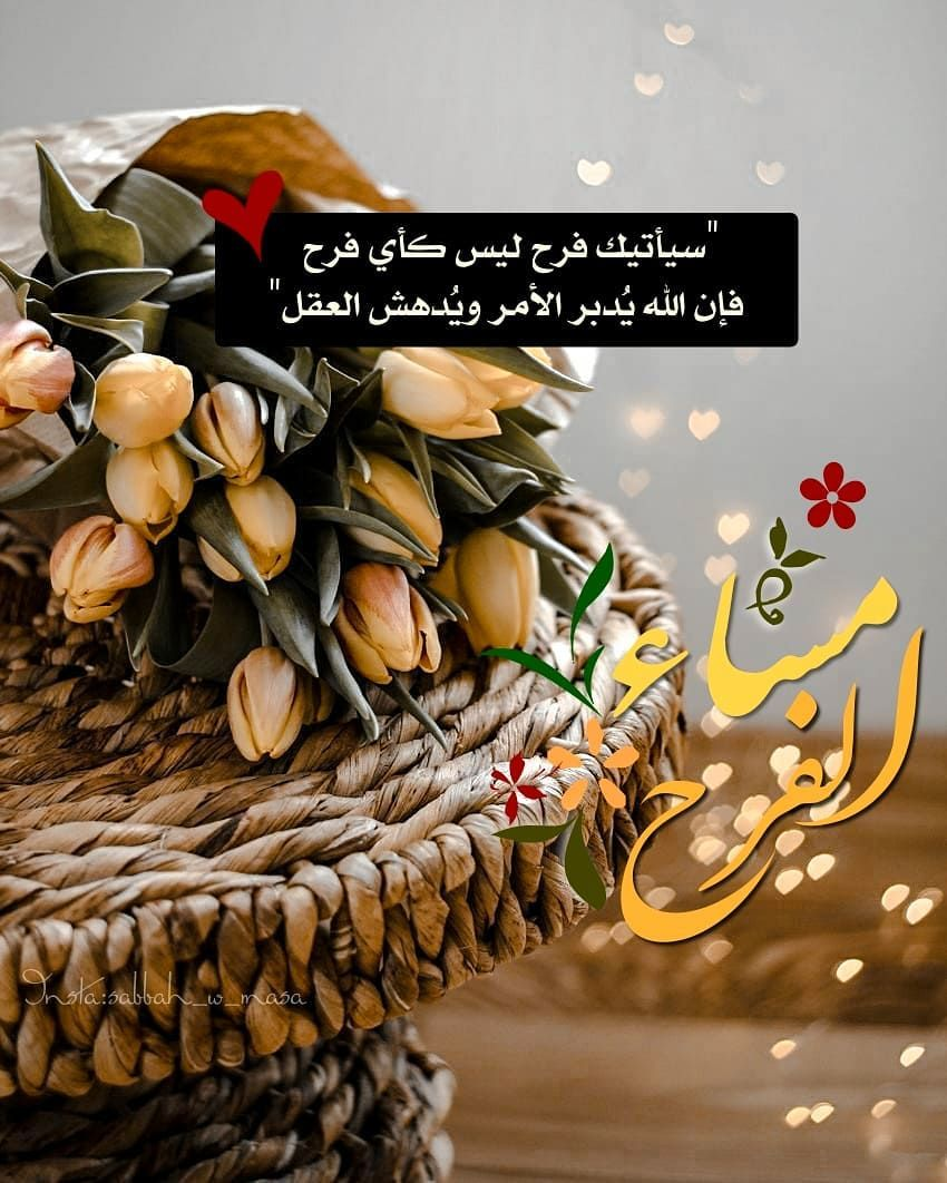 صبح و مساء On Instagram مساء الفرح مساء الورد تصميم تصاميم السعودية صبح ومساء رمضان مسيتوا بالخير Movie Posters Poster Art