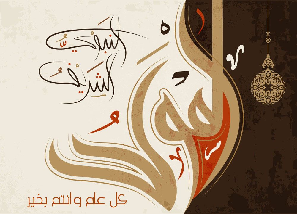 صور المولد النبوى 2020 اجمل الصور عن المولد النبوي الشريف 1442 Islamic Art Legit Work From Home Print