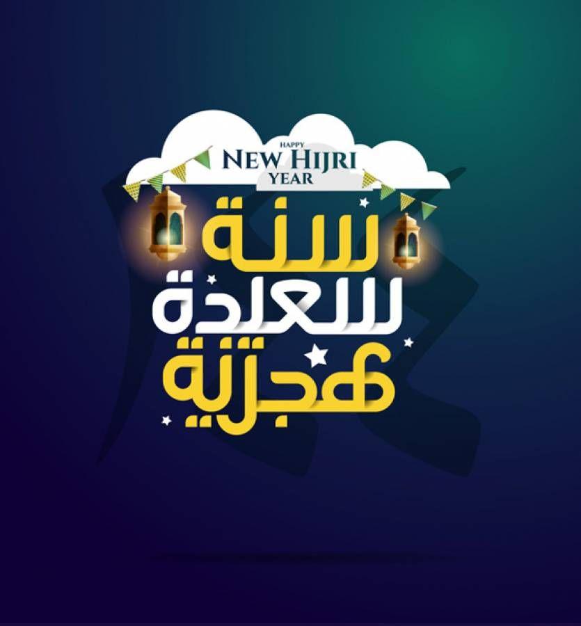 صور رسائل تهنئة راس السنة الهجرية الجديدة 2019 Happy Islamic New Year Islamic New Year Hijri New Year