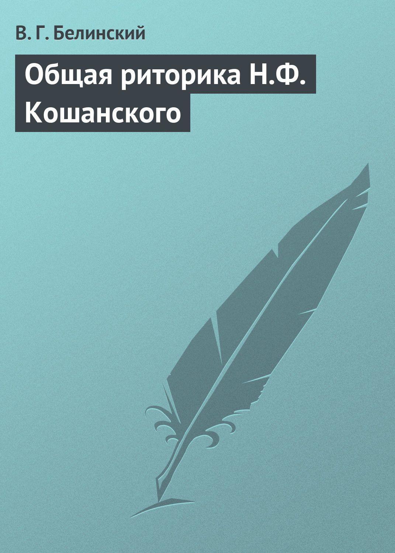 Владимир белинский книги скачать бесплатно