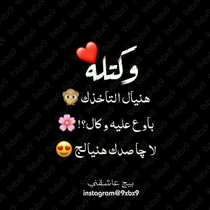 Pin By جميلتي On تبقى ذكريات حلوه حتى لو تغيو اصحابها Arabic Love Quotes Cute Baby Boy Outfits Love Is Sweet