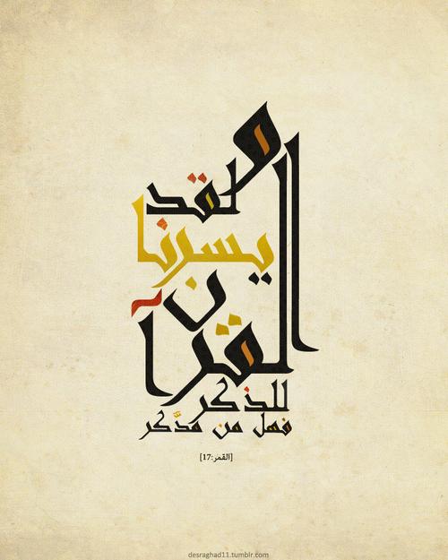 و ل ق د ي س ر ن ا ال ق ر آن ل لذ ك ر ف ه ل م ن م د ك ر Quran Islamic Calligraphy Islamic Art