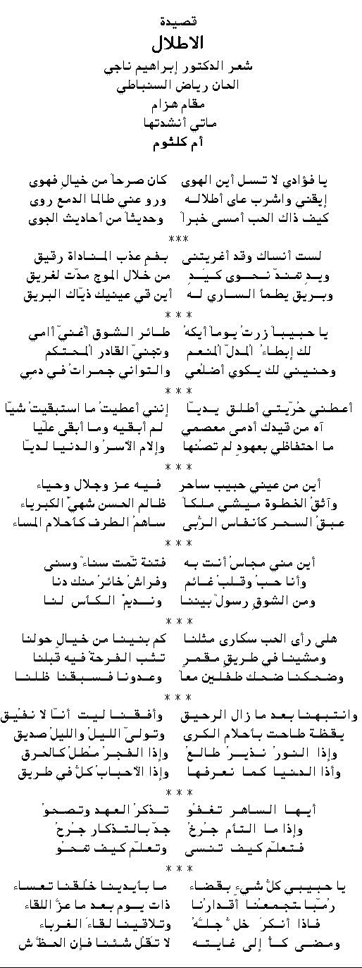 Pin By Abeer Salama On Sound Of Music Pretty Words Beautiful Arabic Words Inspirational Poems