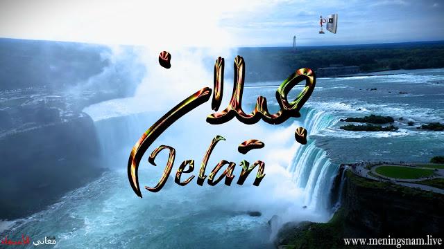 معنى اسم جيلان وصفات حامل هذا الاسم Jelan Neon Signs Art Neon